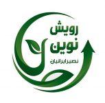 شرکت رویش نوین نصیر ایرانیان